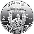 Іван Миколайчук аверс.jpg