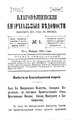 Благовещенские епархиальные ведомости. 1903. №01-24.pdf