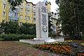 Братская могила г. Сыктывкар.jpg
