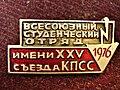 ВСО 1976.jpg