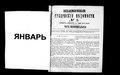 Виленские губернские ведомости 1859, № 1 (3 янв.) - 52 (24 дек.) неофиц.часть.pdf