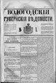 Вологодские губернские ведомости, 1868.pdf