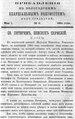 Вологодские епархиальные ведомости. 1894. №09, прибавления.pdf