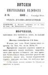 Вятские епархиальные ведомости. 1863. №18 (дух.-лит.).pdf