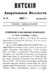 Вятские епархиальные ведомости. 1867. №20 (офиц.).pdf