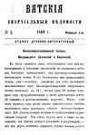 Вятские епархиальные ведомости. 1869. №03 (дух.-лит.).pdf