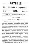 Вятские епархиальные ведомости. 1879. №11 (дух.-лит.).pdf