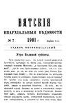 Вятские епархиальные ведомости. 1901. №07 (неофиц.).pdf