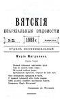 Вятские епархиальные ведомости. 1903. №22 (неофиц.).pdf