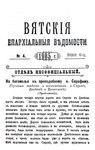 Вятские епархиальные ведомости. 1905. №04 (неофиц.).pdf