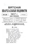 Вятские епархиальные ведомости. 1907. №13 (неофиц.).pdf
