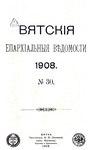 Вятские епархиальные ведомости. 1908. №30 (офиц.).pdf