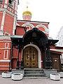 Главный вход в Церковь Всех Святых на Кулишках - panoramio.jpg