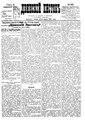 Двинский листок №092 (1901).pdf