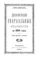 Донские епархиальные ведомости. 1894.pdf