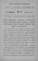 Екатеринославские епархиальные ведомости Отдел неофициальный N 3 (1 февраля 1892 г).pdf
