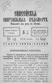 Енисейские епархиальные ведомости. 1904. №01.pdf