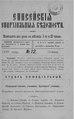 Енисейские епархиальные ведомости. 1910. №12.pdf