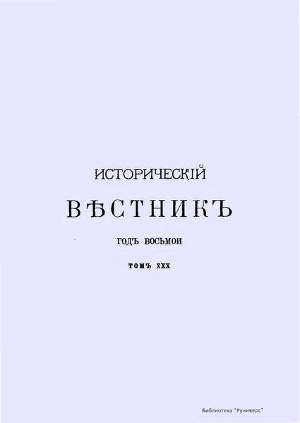 File:Исторический вестник. Том 030. (1887).pdf