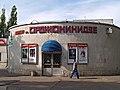 Кинотеатр имени Орджоникидзе.jpg