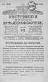 Костромские епархиальные ведомости. 1898. №11.pdf