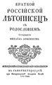 Краткой российской летописец с родословием Ломоносов М.В. 1760 -rsl01003339238-.pdf