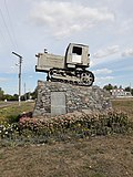 Пам'ятник трудової Слави — трактор «Т-38» на честь 52-річчя з дня заснування Шишацької МТС.jpg