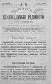 Полтавские епархиальные ведомости 1900 № 17 Отдел официальный. (10 июня 1900 г.).pdf