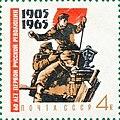 Почтовая марка СССР № 3237. 1965. 60-летие Первой русской революции.jpg