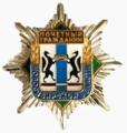 Почётный гражданин Новосибирской области.png
