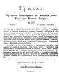 Приказ Окружного Комиссариата по военным делам УВО от 17.10.1918 №237.pdf