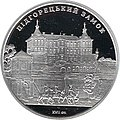 Підгорецький замок реверс срібна.jpg