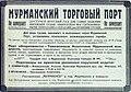Реклама Мурманского торгового порта, 1930.jpg