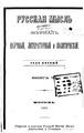 Русская мысль 1880 Книга 06.pdf
