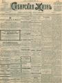 Сибирская жизнь. 1901. №040.pdf