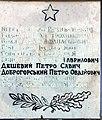 Слобідка Талалаївський район меморіал 10.jpg