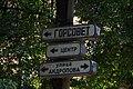 Советские уличные указатели-лайтбоксы в Ступино 2008-07.jpg