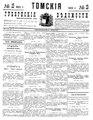 Томские губернские ведомости, 1901 № 19 (1901-05-17).pdf