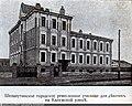 Шелапутин - Женское ремесленное училище имени Григория Шелапутина.jpg