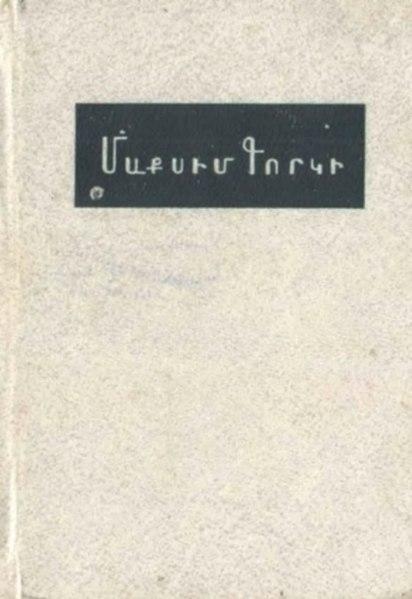File:Մաքսիմ Գորկի ֊ Բանաստեղծություններ և լեգենդներ.djvu