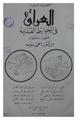 العراق في الخوارط القديمة.pdf