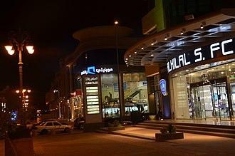 Al-Hilal FC - Al-Hilal store in Tahlieh street, Riyadh
