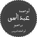 عبد الحق.png