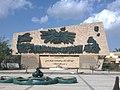نصب ساحة الموال في بغداد.jpg