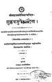 शुक्लयजुर्वेदसंहिता (उवट-महीधर) Shukla Yajurveda.pdf