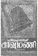 அடியுங்கள் சாவுமணி.pdf