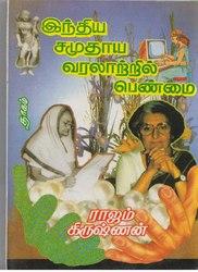 இந்திய சமுதாய வரலாற்றில் பெண்மை