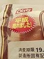 オイシス OIsis 平成 売れました! (47589247571).jpg