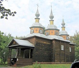 Pereiaslav-Khmelnytskyi - Image: ドニプロ・ウクライナ伝統的文化博物館