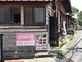 マルフク看板 大阪府和泉市葛の葉町1丁目 - panoramio.jpg